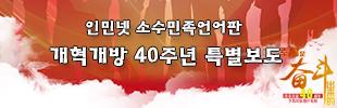 개혁개방 40주년 특별보도