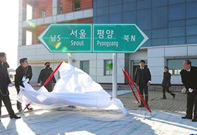 한국과 조선, 철도와 도로 련결공사 착공식 개최